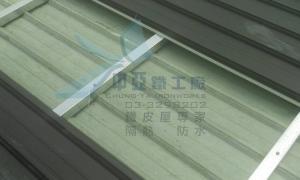 鐵皮屋雙層屋頂隔熱工法02-2.jpg